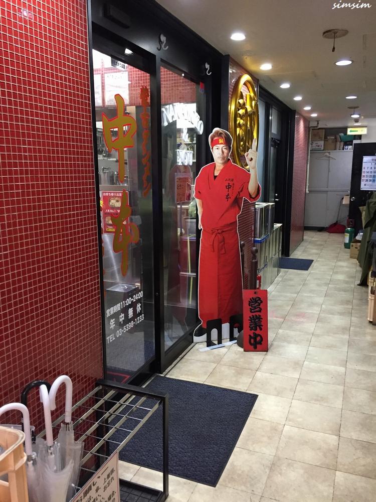 蒙古タンメン中本本店